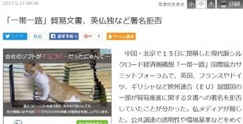 news「一帯一路」貿易文書、英仏独など署名拒否