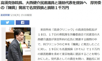 news高須克弥院長、大西健介民進議員と蓮舫代表を提訴へ 厚労委の「陳腐」発言で名誉毀損と損賠1千万円