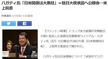 newsハガティ氏「日米関係は大黒柱」=駐日大使承認へ公聴会―米上院委
