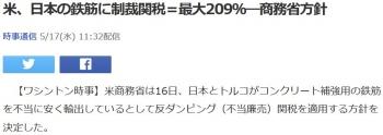 news米、日本の鉄筋に制裁関税=最大209%―商務省方針