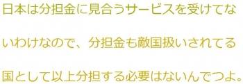 ten日本は分担金に見合うサービスを受けてないわけなので、分担金も敵国扱いされてる国として以上分担する必要はないんでつよ。