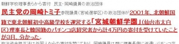 tok朝鮮学校理事長らから寄付 民主・岡崎議員の政治団体