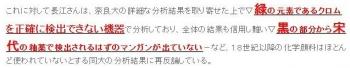 tok曜変天目茶碗の真贋論争 「奈良大の分析に欠陥」