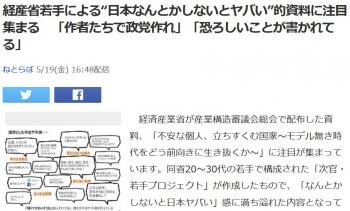 """news経産省若手による""""日本なんとかしないとヤバい""""的資料に注目集まる 「作者たちで政党作れ」「恐ろしいことが書かれてる」"""