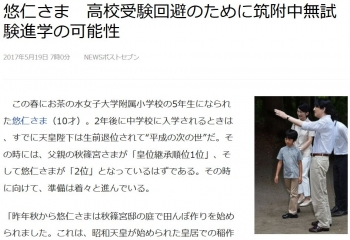 news悠仁さま 高校受験回避のために筑附中無試験進学の可能性