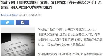 news加計学園「総理の意向」文書、文科省は「存在確認できず」と発表。個人PC調べず野党は批判