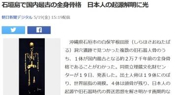 news石垣島で国内最古の全身骨格 日本人の起源解明に光