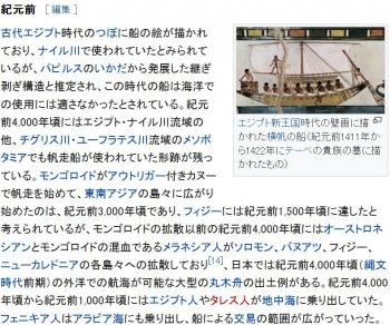 wiki船
