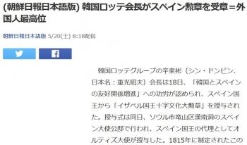 news(朝鮮日報日本語版) 韓国ロッテ会長がスペイン勲章を受章=外国人最高位