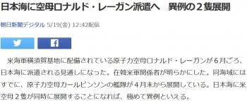 news日本海に空母ロナルド・レーガン派遣へ 異例の2隻展開