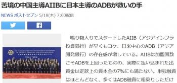 news苦境の中国主導AIIBに日本主導のADBが救いの手