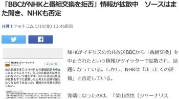 news「BBCがNHKと番組交換を拒否」情報が拡散中 ソースはまた聞き、NHKも否定