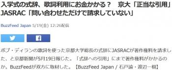 news入学式の式辞、歌詞利用にお金かかる? 京大「正当な引用」 JASRAC「問い合わせただけで請求していない」