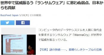 news世界中で猛威振るう「ランサムウェア」に思わぬ弱点、日本からも貢献