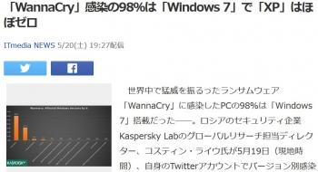 news「WannaCry」感染の98%は「Windows 7」で「XP」はほぼゼロ