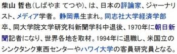 wiki柴山哲也