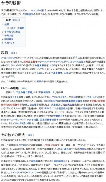 wikiサラミ戦術
