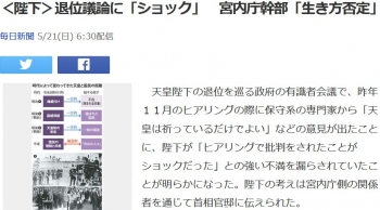 news<陛下>退位議論に「ショック」 宮内庁幹部「生き方否定」