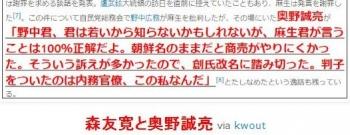 tok森友寛と奥野誠亮