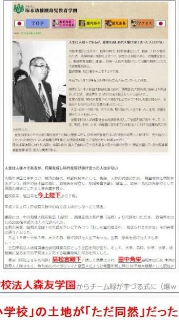 tok「安倍晋三記念小学校」の土地が「ただ同然」だったホントの理由