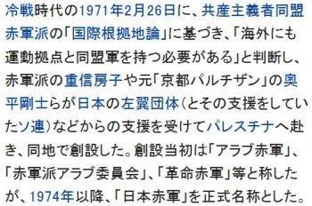 wiki日本赤軍