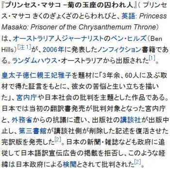 wikiプリンセス・マサコ