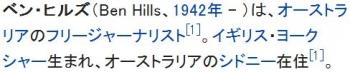 wikiベン・ヒルズ