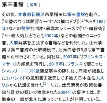wiki北川明2