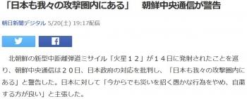 news「日本も我々の攻撃圏内にある」 朝鮮中央通信が警告