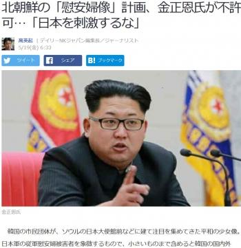 news北朝鮮の「慰安婦像」計画、金正恩氏が不許可…「日本を刺激するな」