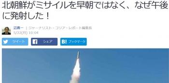 news北朝鮮がミサイルを早朝ではなく、なぜ午後に発射した!