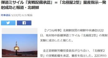 news弾道ミサイル「実戦配備承認」=「北極星2型」量産指示―発射成功と報道・北朝鮮