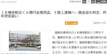 newsJR博多駅近く6億円金塊窃盗、十数人逮捕へ…換金役も特定、昨年警官装い