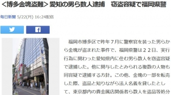 news<博多金塊盗難>愛知の男ら数人逮捕 窃盗容疑で福岡県警
