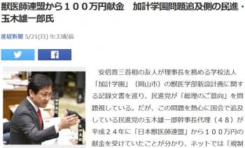 news獣医師連盟から100万円献金 加計学園問題追及側の民進・玉木雄一郎氏