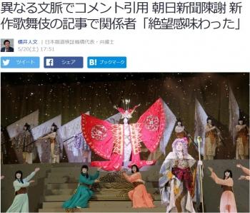 news異なる文脈でコメント引用 朝日新聞陳謝 新作歌舞伎の記事で関係者「絶望感味わった」