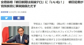news安倍首相「朝日新聞は言論テロ」に「いいね!」 朝日記者が官房長官に事実関係ただす