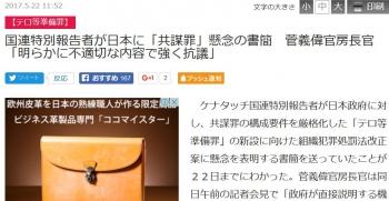news国連特別報告者が日本に「共謀罪」懸念の書簡 菅義偉官房長官「明らかに不適切な内容で強く抗議」