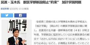 "news民進・玉木氏 獣医学部新設阻止""約束"" 加計学園問題"
