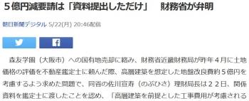 news5億円減要請は「資料提出しただけ」 財務省が弁明