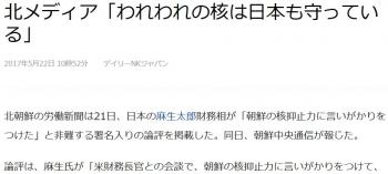 news北メディア「われわれの核は日本も守っている」