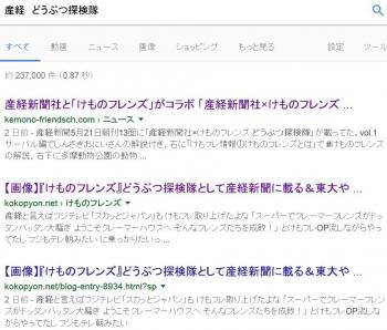 sea産経 どうぶつ探検隊