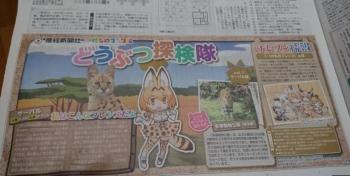 sea産経 どうぶつ探検隊2