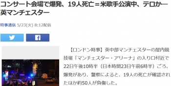 newsコンサート会場で爆発、19人死亡=米歌手公演中、テロか―英マンチェスター