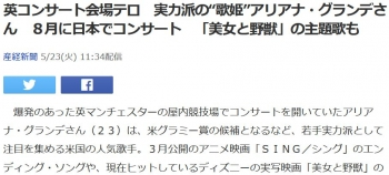"""news英コンサート会場テロ 実力派の""""歌姫""""アリアナ・グランデさん 8月に日本でコンサート 「美女と野獣」の主題歌も"""