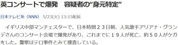 "news英コンサートで爆発 容疑者の""身元特定"""