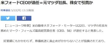 news米フォードCEOが退任=元マツダ社長、株安で引責か
