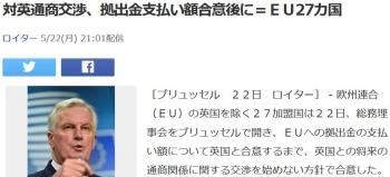 news対英通商交渉、拠出金支払い額合意後に=EU27カ国