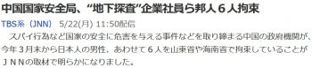"news中国国家安全局、""地下探査""企業社員ら邦人6人拘束"
