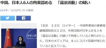 news中国、日本人6人の拘束認める 「違法活動」の疑い